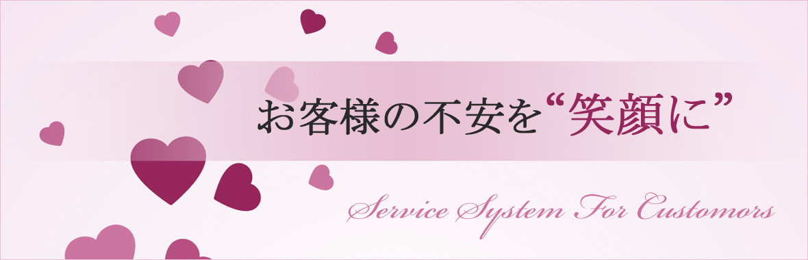 Service-System-nail
